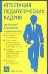 Шибанова Е.М. - Аттестация педагогических кадров обложка книги