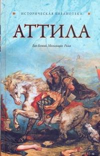 Благовещенский Г. - Аттила [Бич Божий. Могильщик Рима] обложка книги