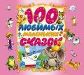 Аудиокн. 100 любимых маленьких сказок от ЭКСМО