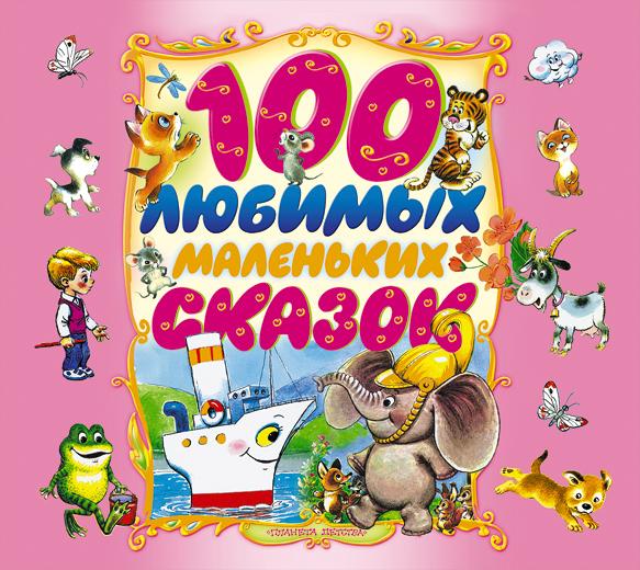 Аудиокн. 100 любимых маленьких сказок