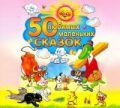 Аудиокн. 50 любимых маленьких сказок от ЭКСМО