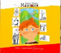 Манюня (на CD диске) Абгарян Н.