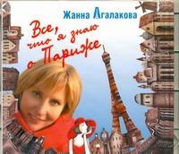 Агалакова Ж. - Аудиокн. Агалакова. Все,что я знаю о Париже обложка книги