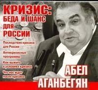 Аганбегян А. - Аудиокн. Аганбегян. Кризис: беда и шанс для России обложка книги
