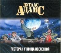 """Ресторан """"У конца Вселенной"""" (на CD диске) Адамс Д."""