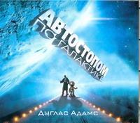 Адамс Д. - Аудиокн. Адамс. Автостопом по Галактике обложка книги
