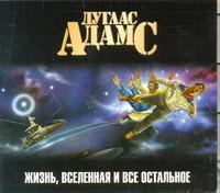 Адамс Д. - Аудиокн. Адамс. Жизнь,Вселенная и все остальное обложка книги