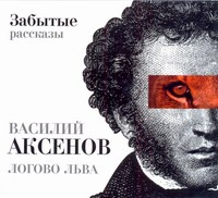 Аудиокн. Аксенов. Логово льва Аксенов В.