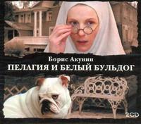 Акунин Б. - Аудиокн. Акунин. Пелагия и белый бульдог(кинообложка) 2CD обложка книги