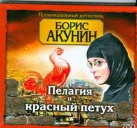 Пелагия и красный петух (на CD диске) Акунин Б.