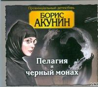 Аудиокн. Акунин. Пелагия и черный монах 2CD Акунин Б.