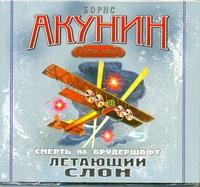 Летающий слон (на CD диске) Акунин Б.