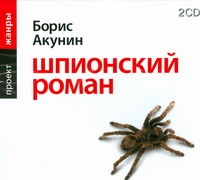 Акунин Б. - Аудиокн. Акунин. Шпионский роман 2CD обложка книги