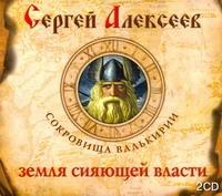 Аудиокн. Алексеев. Земля сияющей власти 2CD