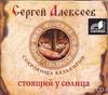 Алексеев С.Т. - Аудиокн. Алексеев. Стоящий у солнца 2CD обложка книги