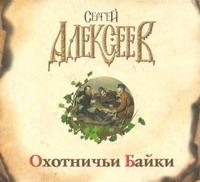 Охотничьи Байки (на CD диске)