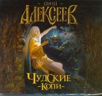 Чудские копи (на CD диске) Алексеев С.Т.