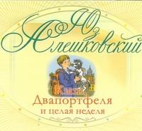 Алешковский Юз - Аудиокн. Алешковский. Кыш, два портфеля и целая неделя обложка книги