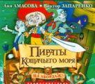 Амасова А. - Пираты Кошачьего моря. На абордаж! (на CD диске)' обложка книги