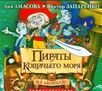 Амасова А. - Аудиокн. Амасова. Пираты Кошачьего моря.На абордаж! обложка книги