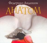 Андахази Ф. - Аудиокн. Андахази. Анатом обложка книги