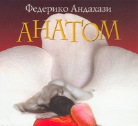 Анатом (на CD диске) Андахази Ф.