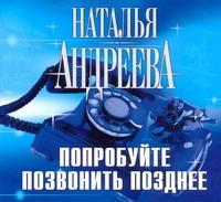 Андреева - Аудиокн. Андреева. Попробуйте позвонить позднее обложка книги