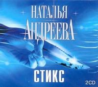 Андреева Н.В. - Аудиокн. Андреева. Стикс 2CD обложка книги