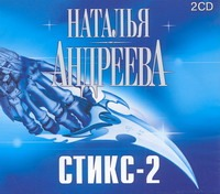 Андреева Н.В. Аудиокн. Андреева. Стикс-2 2CD