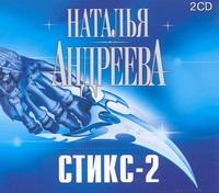 Аудиокн. Андреева. Стикс-2 2CD