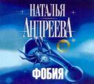 Аудиокн. Андреева. Фобия