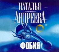 Андреева Н.В. - Аудиокн. Андреева. Фобия обложка книги