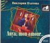 Платова - Аудиокн. Платова. Анук,mon amour 2CD обложка книги