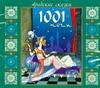 . - Аудиокн. Арабские сказки. 1001 ночи обложка книги