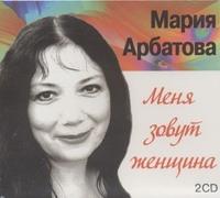 Арбатова М. - Аудиокн. Арбатова. Меня зовут женщина 2CD обложка книги