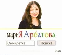 Аудиокн. Арбатова. Семилетка поиска 2CD ( Арбатова М.  )