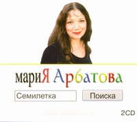 Арбатова М. - Аудиокн. Арбатова. Семилетка поиска 2CD обложка книги