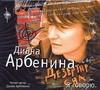 Арбенина Д. - Аудиокн. Арбенина. Дезертир сна.Я говорю.Cтихи обложка книги