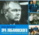 Аркадьев Дэви - Эра Лобановского (на CD диске)' обложка книги