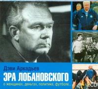 Эра Лобановского (на CD диске) Аркадьев Дэви