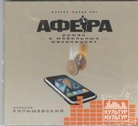 Афера. Роман о мобильных махинациях (на CD диске) обложка книги