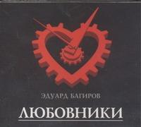 Багиров Э.И. - Аудиокн. Багиров. Любовники обложка книги