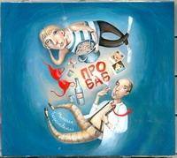 Про баб (на CD диске) Барановский М.А.