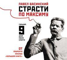 Басинский П.В. - Аудиокн. Басинский. Страсти по Максиму обложка книги