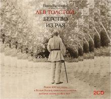 Басинский П.В. - Аудиокн. Басинский. Толстой: Бегство из рая 2CD обложка книги