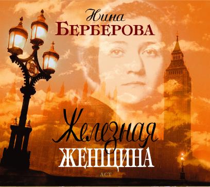 Аудиокн. Берберова. Железная женщина Берберова Н.Н.