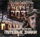 Метро 2033, Березин. Путевые знаки