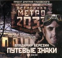 Метро 2033, Березин. Путевые знаки Березин А.И.
