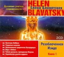 Блаватская Е.П. - Аудиокн. Блаватская. Разоблаченная Изида Кн.1. 2CD обложка книги