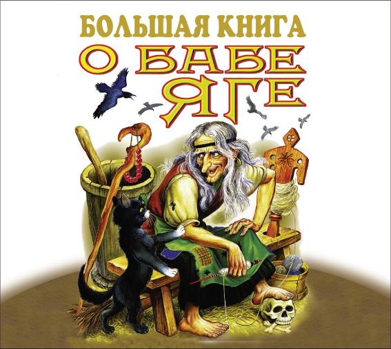 Аудиокн. Большая книга о Бабе Яге